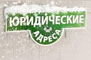 4010_smena_yuridicheskogo_adresa_organizacii