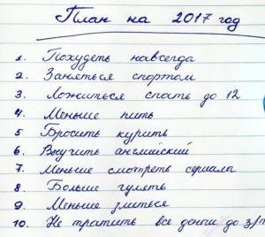 новогодние обещания4336
